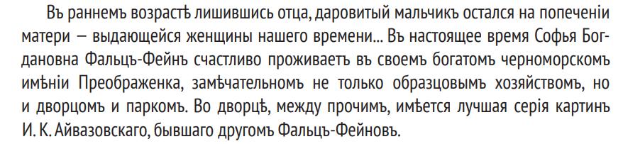 Известный художник-маринист Иван Айвазовский вдохновлялся на Херсонщине
